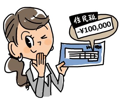 住民税イメージ