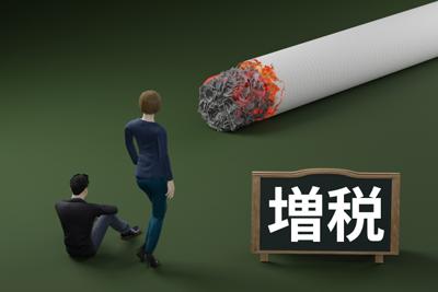 たばこ増税
